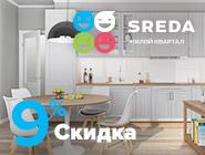 ЖК SREDA: Квартиры с отделкой Рассрочка 0%